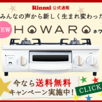 『HOWARO-ホワロ-』