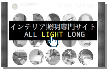 all-light-long
